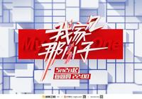 湖南衛視《我家那小子》第二季5月2日迴歸