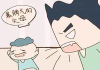 父母平時愛發脾氣,往往會教出這3種低情商的孩子,還不改正嗎?