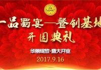 高大上!中國首家餐飲創業示範基地在成都啟動,佔地達到20畝!