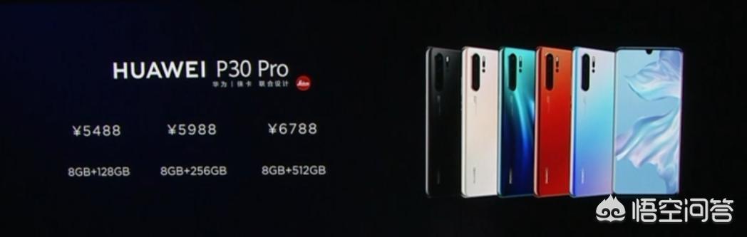現在選擇購買華為p30 pro還是華為mate20pro?都選擇8+128版本?
