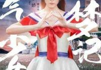 """《會痛的十七歲》曝角色海報,胡夏徐嬌組""""胡椒""""CP"""