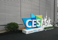 CES Asia2017黑科技盤點