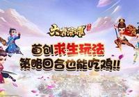 《大唐榮耀》手遊首創求生玩法 策略回合也能吃雞
