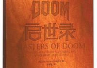 傳記《DOOM啟世錄》將推出改編電視劇
