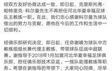 河北華夏幸福足球俱樂部官方宣佈:科爾曼不再擔任球隊主教練一職