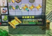 夢幻西遊:玩家為逆襲怒買三張高寶圖,不料連出三本高獸訣!