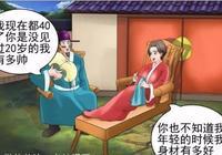 搞笑漫畫:美女恢復青春後驚到眾人,老杜卻發現自己被騙了!