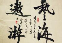 書法大字,長安書法名家王和平作品六副——藝海遨遊,龍馬精神