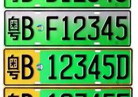 """新能源車牌""""D""""和""""F""""是有區別的,你知道嗎?"""