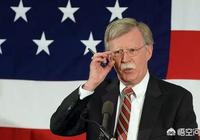 如何評價美國安全顧問博爾頓?