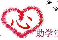 「公益在行動」武川三小41名學生受資助