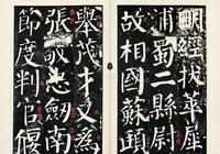 荒謬的米芾:顏真卿的字是醜書、俗書!