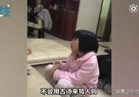 """全程高能!女孩被批評後""""語重心長""""教育家長:要用古詩來罵人"""