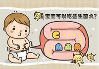 身邊很多母嬰店藥店都在推嬰兒吃的益生菌,每天吃的那種,有必要買來喂寶寶嗎?