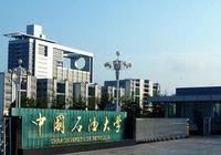 中國石油大學華東畢業生就業薪水多少?