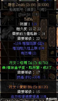 暗黑2開荒階段除了rr新手外要如何獲得符文?