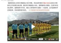 5戰難求一勝!國青A隊西班牙拉練輸慘了 中國足球未來一片渺茫