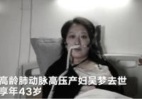 """""""捨命產子""""網紅去世,年僅43歲,網友:一句""""作死""""太輕佻"""