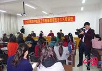 豐寧縣婦聯舉辦農民手工藝培訓班