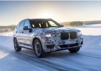 新一代(寶馬)BMW X3 即將登場,你值得擁有!