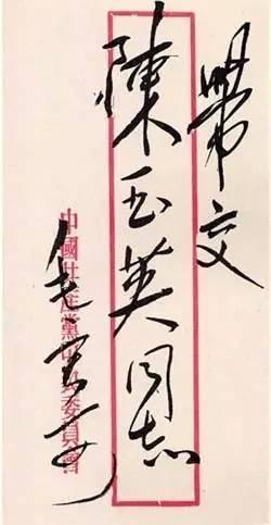 毛澤東題信封,大氣磅礴!