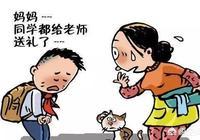 女兒班主任的孩子想買婚房,在家長群裡提議大家湊齊首付,合適嗎?