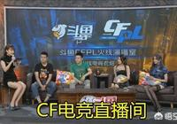 """人民電競點名鬥魚電競賽事直播,""""看腿""""成為電競轉播主角,對此你怎麼看呢?"""