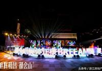 旭輝和昌·都會山耀世啟幕 見證杭州人居的驕傲時刻