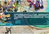 《神武3》電腦版棋子大追捕攻略:大葫蘆與弈仙的鬥智鬥勇