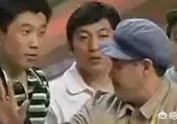 如何評價《劉老根》中飾演二奎的郭鐵城?他後來為何不與趙本山合作了?