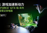 你已超越75%筆記本用戶,GTX 1660 Ti遊戲本全面推薦