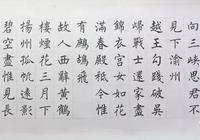 任政、田英章、盧中南等,網友最喜歡的五大楷體書法家作品欣賞