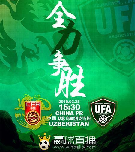 中國杯直播:中國VS烏茲別克!中烏之戰降格 卡帥不勝就是打短工