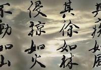 """日本文化中的""""風林火山""""的起源是什麼?"""