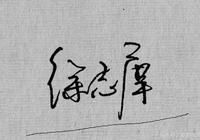 徐志摩的十句-經典語錄