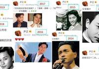 尹正發博緬懷張國榮,16年後男友16字迴應,網友:跟風黨?