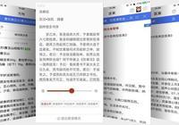 """中醫經典隨時""""聽"""",體驗中醫智庫App的聽書功能"""