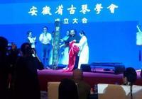 弘揚古琴藝術 繁榮安徽文化——安徽省古琴學會日前成立