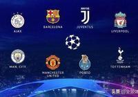 歐冠八強全部產生!四大巧合昭示巴薩奪冠,梅西第五冠要來了?