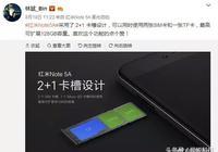紅米Note5A三卡槽設計被指侵權,網友晒專利證書,網友評論炸了