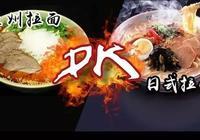 蘭州拉麵PK日式拉麵?!到底誰才是拉麵界的爸爸!