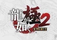 《如龍》系列全新作品發表《北斗神拳》聯動新作!