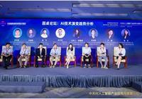 維擇科技出席京交會中關村人工智能產業應用發展論壇