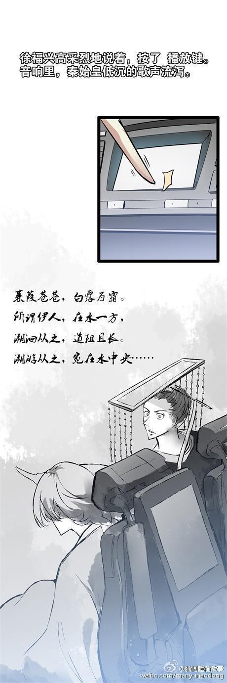 睡前漫畫 秦始皇與徐福