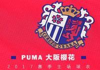 櫻花綻放!PUMA大阪櫻花2017賽季主場球衣