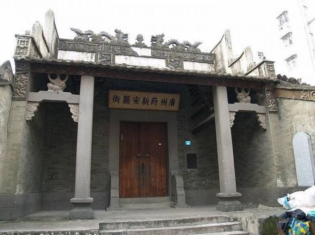 深圳新安古城