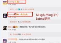 """Letme""""千字長文""""宣佈正式退役,隊友Mlxg的評論卻讓粉絲淚目,香鍋也要退役了嗎?"""