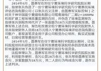 環境科學研究院原院長因貪汙獲刑三年