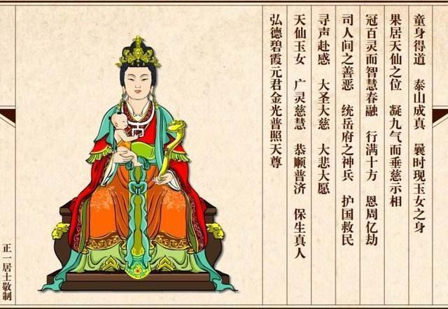 泰山傳說——碧霞元君的傳說