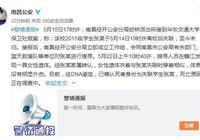 經DNA鑑定南昌警方確認贛江女性遺體系江西22歲失蹤女大學生